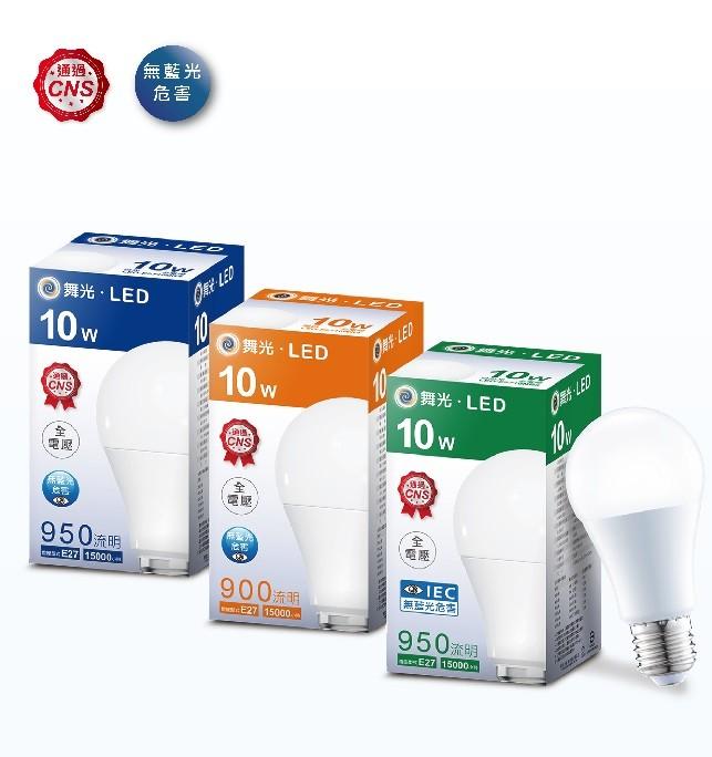舞光 10W LED燈泡