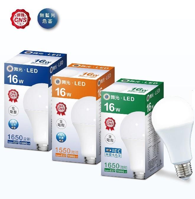 舞光 16W LED燈泡