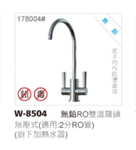 五山 W-8504 無鉛RO雙溫龍頭(無壓式 廚下加熱器) 無鉛濾水器龍頭 無鉛淨水龍頭