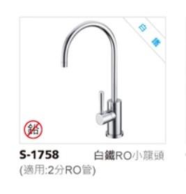五山 S-1758 白鐵RO龍頭 白鐵濾水器龍頭 白鐵淨水龍頭 不鏽鋼濾水器龍頭