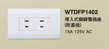 國際 DECO LITE星光系列 WTDFP1402 雙插座