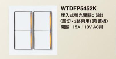 國際 DECO LITE星光系列 WTDFP5452K 四開開關