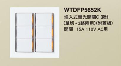 國際 DECO LITE星光系列 WTDFP5652K 六開開關