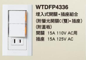 國際 DECO LITE星光系列 WTDFP4336 兩開一插