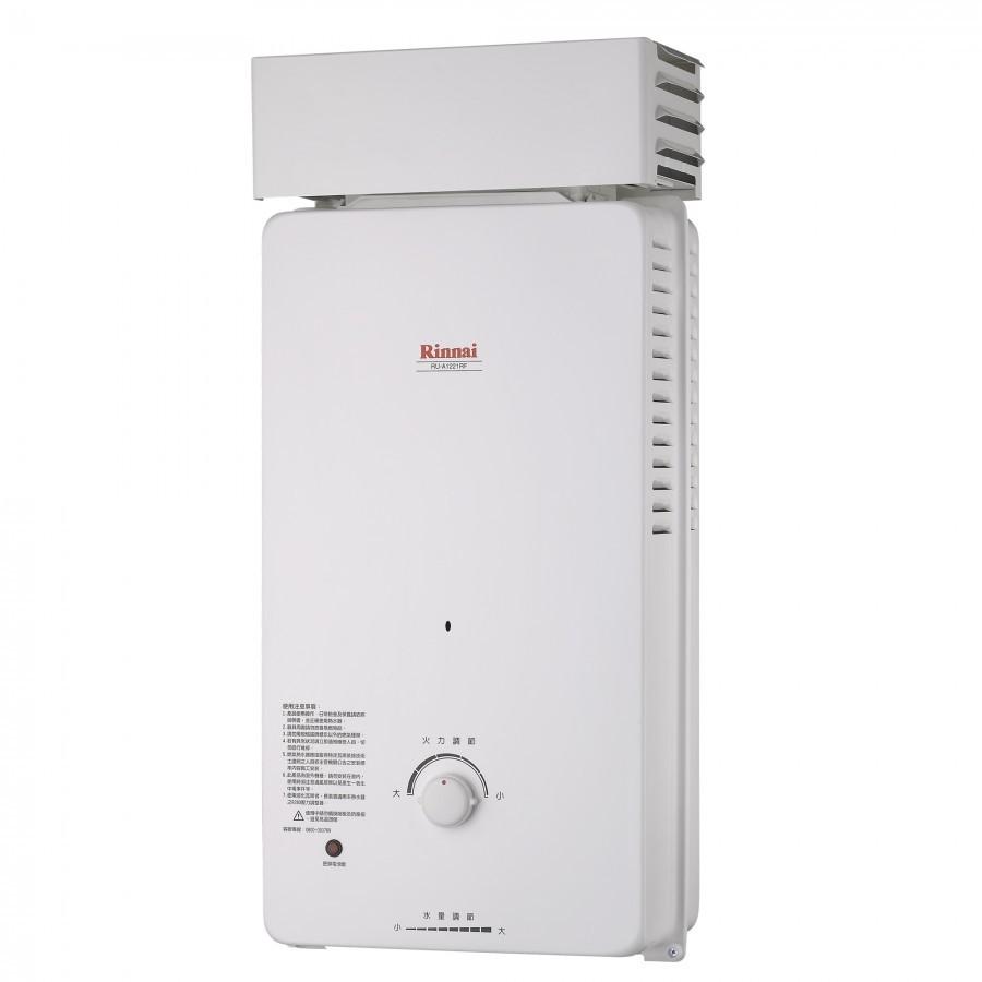 林內 RU-A1221RF 屋外抗風型熱水器