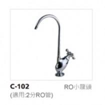 五山 C-102 RO龍頭 濾水器龍頭 淨水龍頭