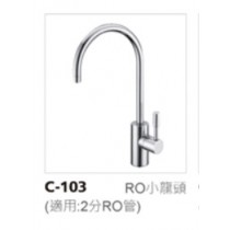 五山 C-103 RO龍頭 濾水器龍頭 淨水龍頭
