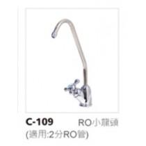 五山 C-109 RO龍頭 濾水器龍頭 淨水龍頭