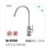 五山 W-8506 無鉛RO龍頭 無鉛濾水器龍頭 無鉛淨水龍頭