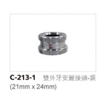 五山 C-213-1 雙外牙 濾水器接頭(銅)