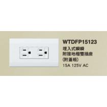 國際 DECO LITE星光系列 WTDFP15123 雙插附接地