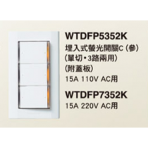 國際 DECO LITE星光系列 WTDFP5352K 三開開關