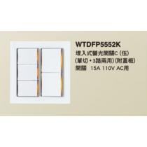 國際 DECO LITE星光系列 WTDFP5552K 五開開關