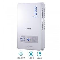 莊頭北 TH-3126RF 12L安全熱水器